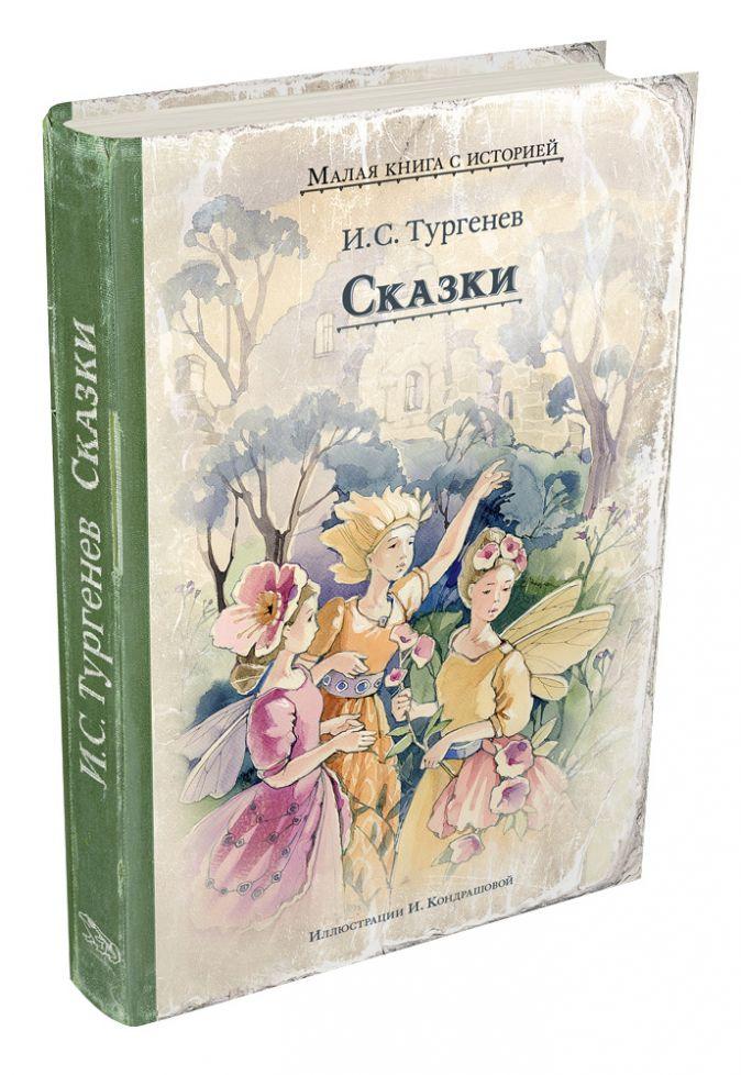 Тургенев И.С. - Сказки (Тургенев И.С.) обложка книги