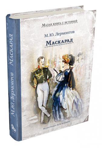 Лермонтов М.Ю. - Маскарад (Лермонтов М.Ю.) обложка книги