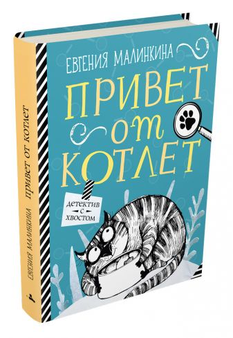 Малинкина Е.В. - Привет от котлет (Малинкина Е.В.) обложка книги