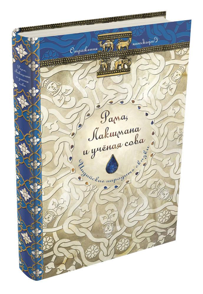Рама, Лакшмана и учёная сова. Индийские народные сказки (Отражения)