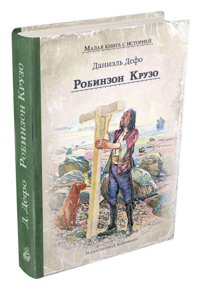 Дефо Д. - Робинзон Крузо (Дефо Д.) обложка книги