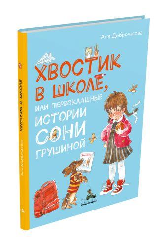 Доброчасова А. - Хвостик в школе, или Первоклашные истории Сони Грушиной (Доброчасова А.) обложка книги