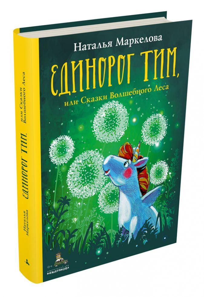 Маркелова Н.Е. - Единорог Тим, или Сказки Волшебного Леса (Маркелова Н.Е.) обложка книги