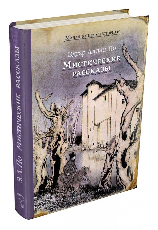 По Э. А. - Мистические рассказы (По Э. А.) обложка книги