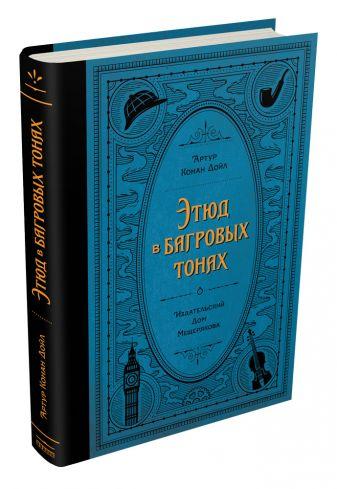 Дойл А. К. - Этюд в багровых тонах (Дойл А. К.) обложка книги
