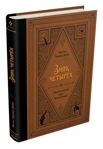 Дойл А. К. - Знак четырёх (Дойл А. К.) обложка книги