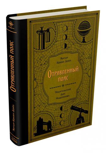 Дойл А. К. - Отравленный пояс (Дойл А. К.) обложка книги