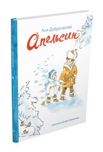 Доброчасова А. - Апельсин (Доброчасова А.) обложка книги