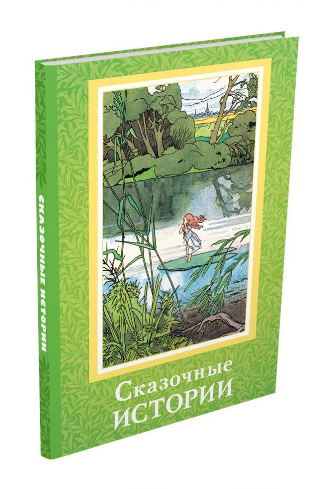 Перро Ш., Андерсен Г.Х., Виланд К. - Сказочные истории обложка книги
