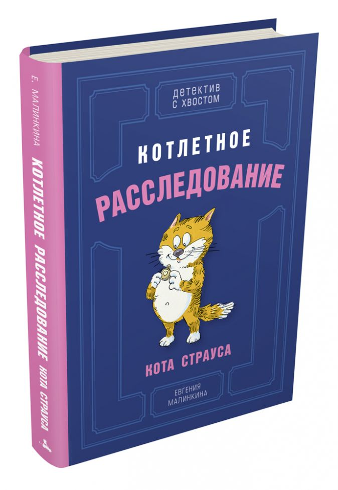 Малинкина Е.В. - Котлетное расследование кота Страуса (Малинкина Е.В.) обложка книги