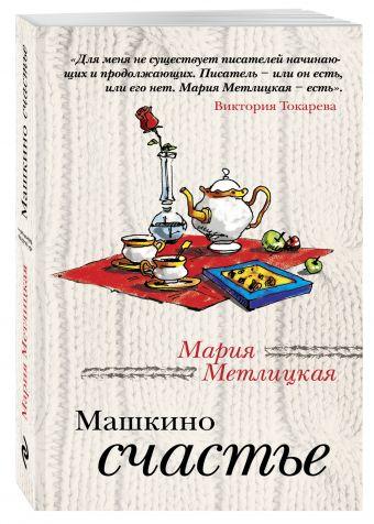 Машкино счастье Мария Метлицкая