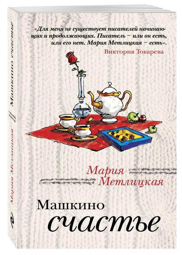Машкино счастье Метлицкая М.
