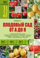 Халилов Ф.Х. - Плодовый сад от А до Я' обложка книги