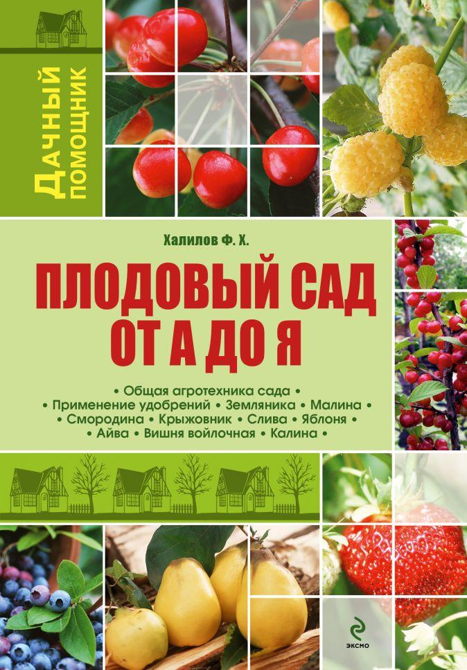 Халилов Ф.Х. - Плодовый сад от А до Я обложка книги