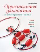 Шанаева О. - Оригинальные украшения на основе проволоки с памятью' обложка книги