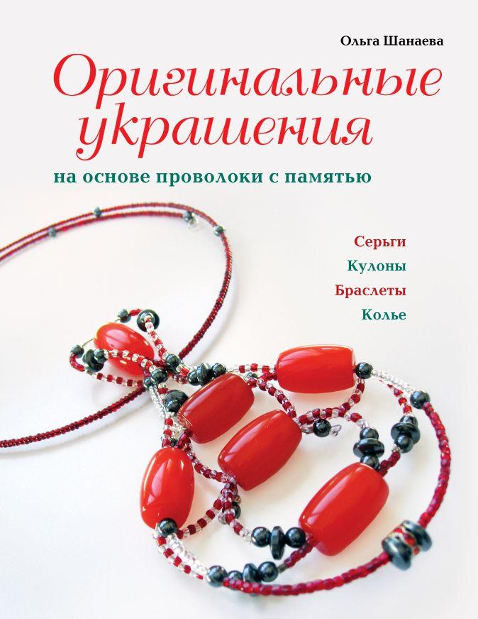 Шанаева О. - Оригинальные украшения на основе проволоки с памятью обложка книги