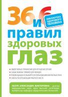 Лазук А.В. - 36 и 6 правил здоровых глаз' обложка книги