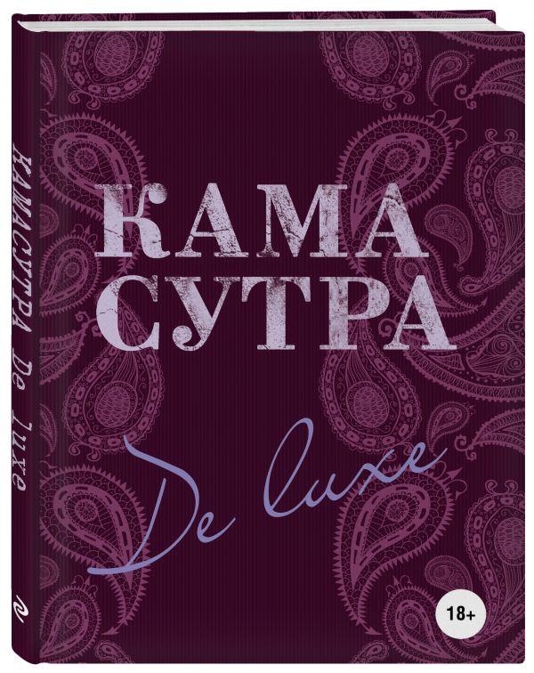 Zakazat.ru: Камасутра De Luxe. Нестерова Дарья
