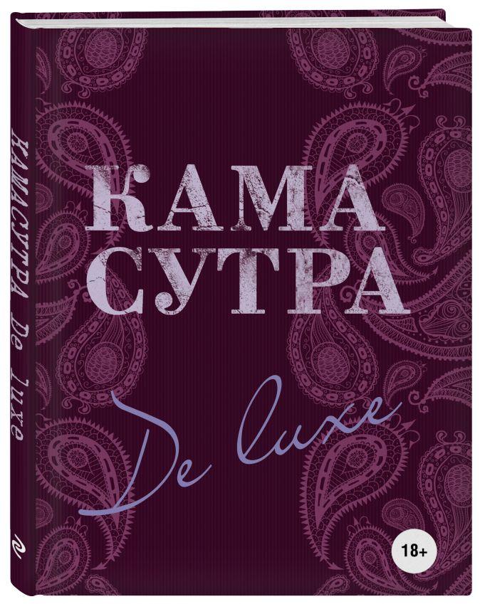 Камасутра De Luxe Нестерова Дарья