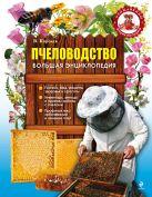 Королев В. - Пчеловодство. Большая энциклопедия' обложка книги