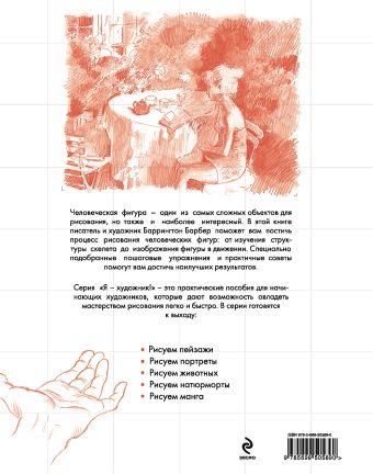 Рисуем фигуру человека Барбер Баррингтон