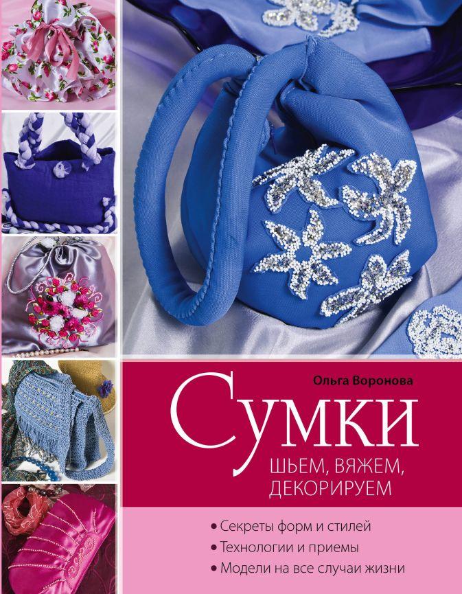 6f7cb012fb3d Сумки: шьем, вяжем, декорируем (сиреневая) (Рукоделие. Модельная галерея)