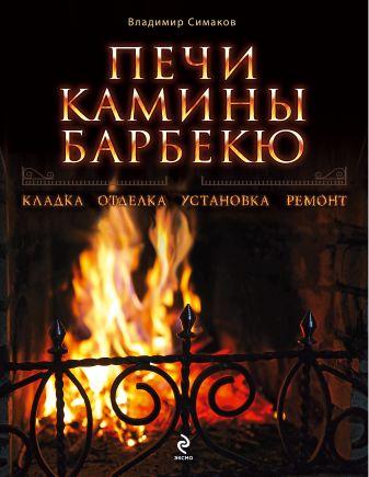 Симаков В.Г. - Печи, камины, барбекю обложка книги
