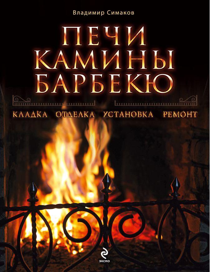 Печи, камины, барбекю Симаков В.Г.