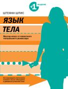 Шпис Ш. - Язык тела' обложка книги