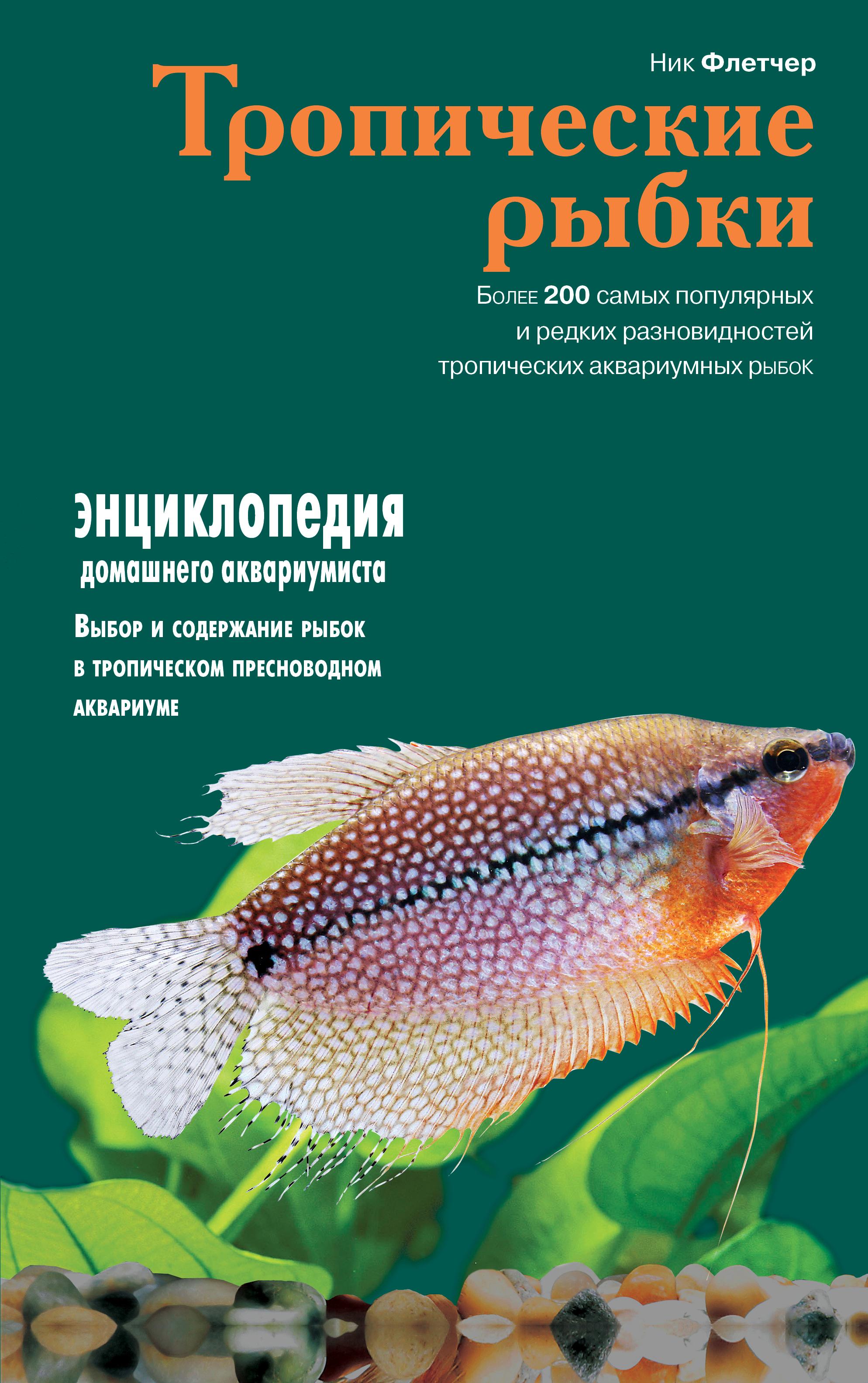 Тропические рыбки (Подарочные издания. Живой мир нашей планеты)