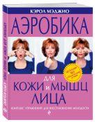 Кэрол Мэджио - Аэробика для кожи и мышц лица' обложка книги
