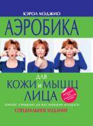 Мэджио К. - Аэробика для кожи и мышц лица ' обложка книги