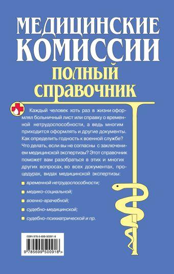 Медицинские комиссии Мостовая О.С., Осипова О.В.