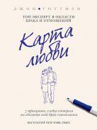 Готтман Дж. - Карта любви' обложка книги
