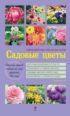 Никитина О.Н. - Садовые цветы. Цветущий сад с весны до осени (фиолетовая обложка)' обложка книги