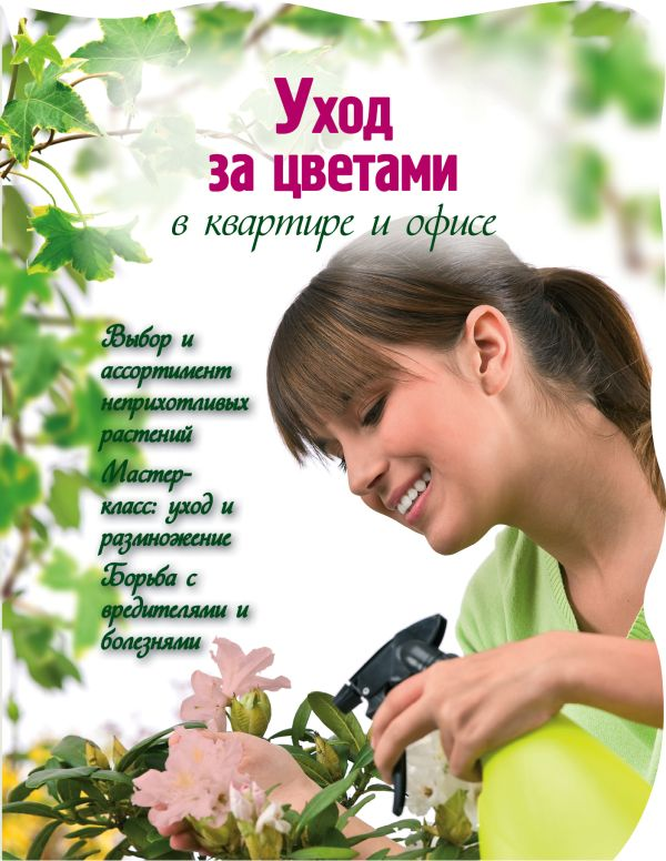 Уход за цветами в квартире и офисе