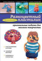 Волкова Н.В. - Разноцветный пластилин: оригинальные поделки для веселого творчества' обложка книги