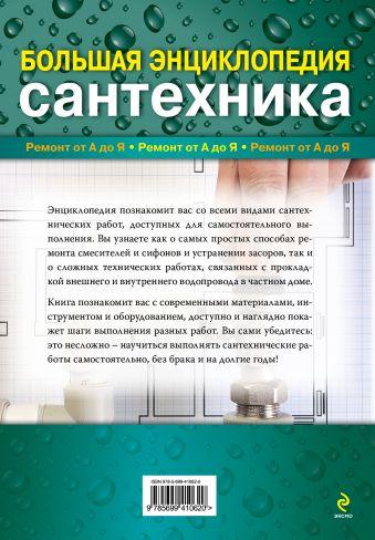 Большая энциклопедия сантехники Галкин П.А., Галкина А.Е.