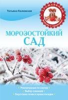 Калюжная Т.В. - Морозостойкий сад (Урожайкины. Всегда с урожаем)' обложка книги