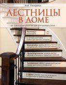 Лазарева В.И. - Лестницы в доме. От проектирования до строительства' обложка книги