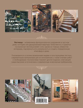 Лестницы в доме. От проектирования до строительства Лазарева В.И.