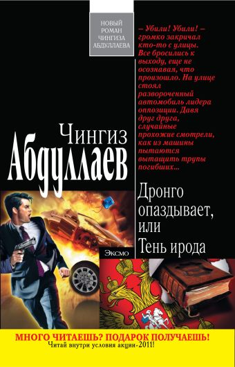 Дронго опаздывает, или Тень ирода Абдуллаев Ч.А.