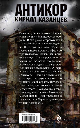 Утро генеральской казни Казанцев К.