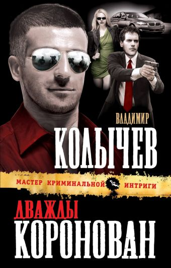 Дважды коронован Колычев В.Г.