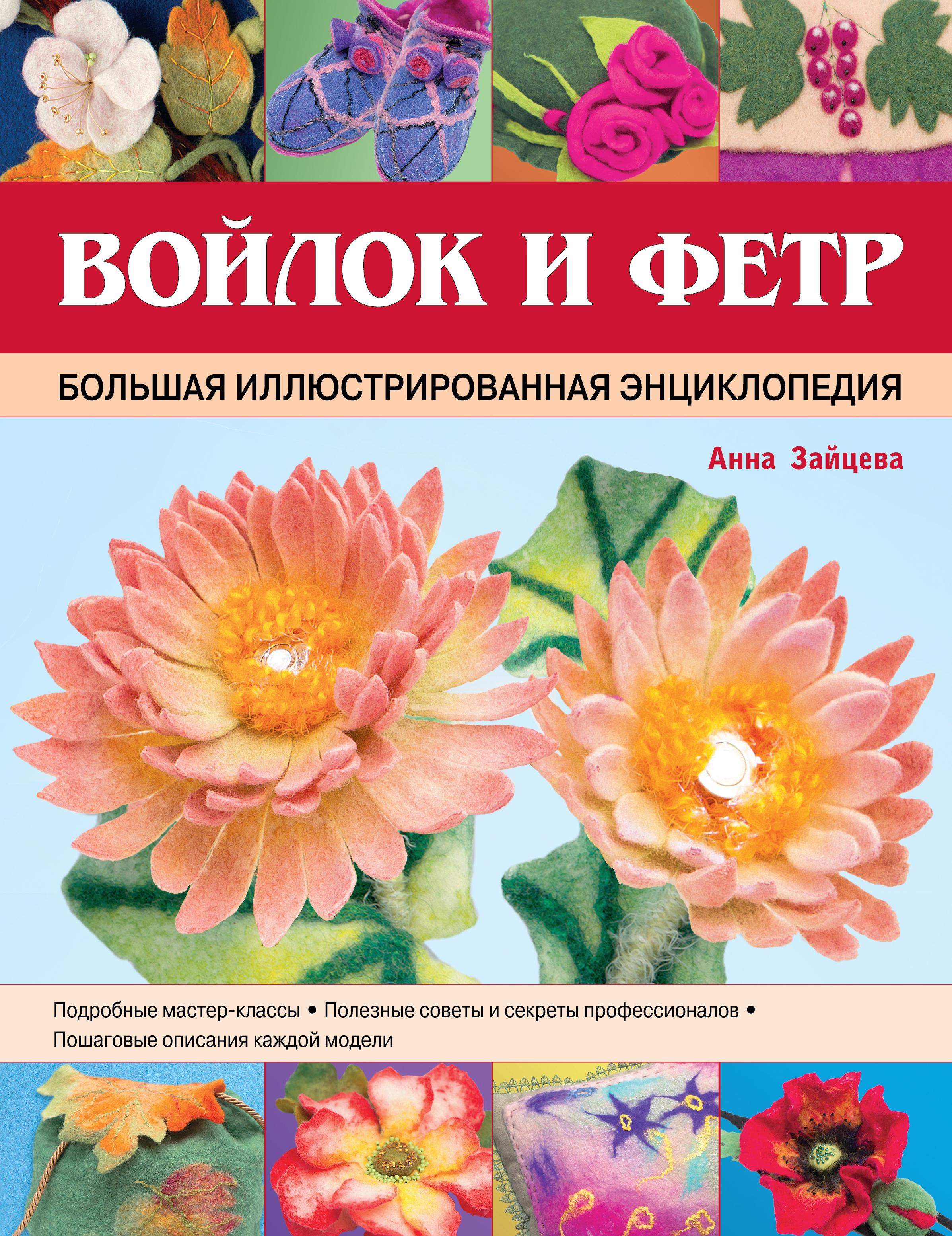 Анна Зайцева Войлок и фетр. Большая иллюстрированная энциклопедия