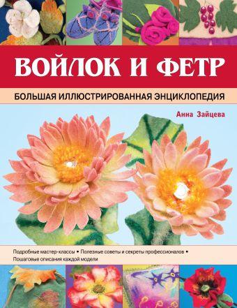 Войлок и фетр. Большая иллюстрированная энциклопедия Зайцева А.А.