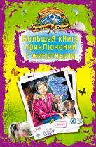 Некрасова М.Е., Сотников В.М. - Большая книга приключений с животными' обложка книги
