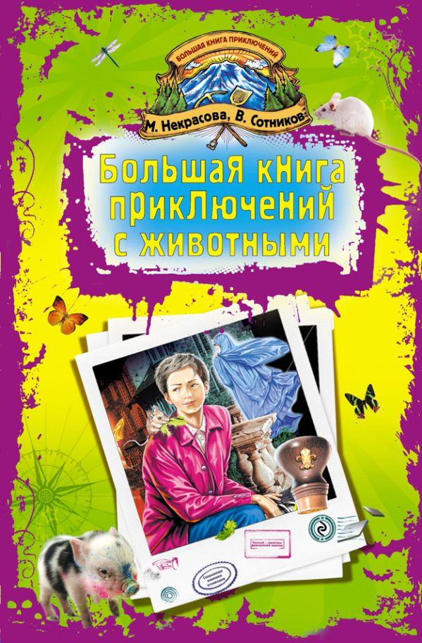 Большая книга приключений с животными Некрасова М.Е., Сотников В.М.