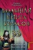 Гордиенко Г. - Большая книга ужасов. 33' обложка книги