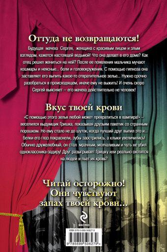 Большая книга ужасов. 33 Гордиенко Г.